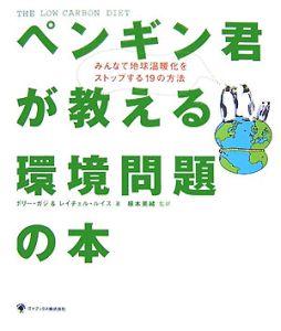 ペンギン君が教える環境問題の本