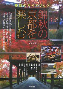 季節のガイドブック 錦秋の京都を楽しむ