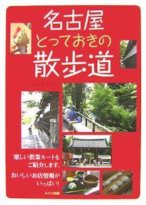 名古屋とっておきの散歩道
