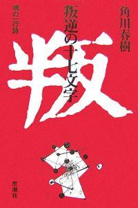 『叛逆の十七文字 魂の一行詩』角川春樹