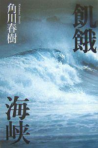 『飢餓海峡』角川春樹