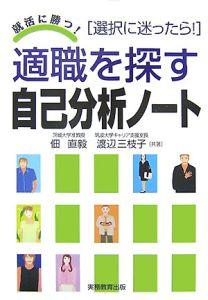 適職を探す 自己分析ノート