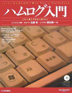 ハムログ入門 CD-ROM付き