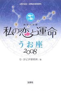 私の恋と運命 うお座 2008