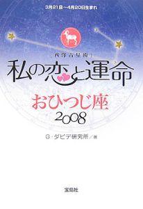 私の恋と運命 おひつじ座 2008
