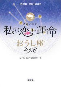 私の恋と運命 おうし座 2008