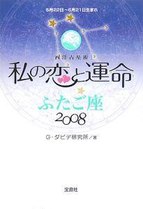 私の恋と運命 ふたご座 2008
