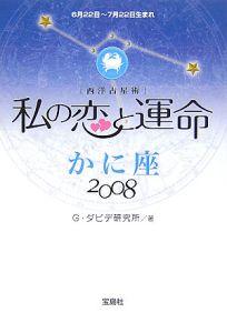私の恋と運命 かに座 2008