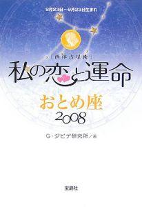 私の恋と運命 おとめ座 2008