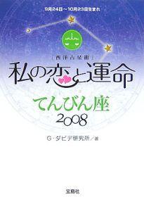 私の恋と運命 てんびん座 2008