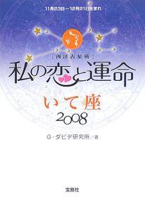 私の恋と運命 いて座 2008