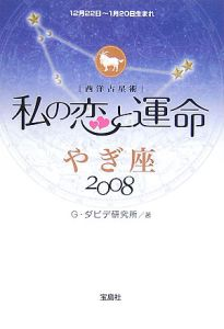 私の恋と運命 やぎ座 2008