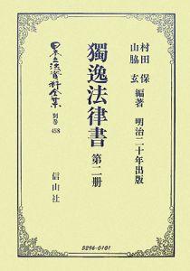 日本立法資料全集 別巻 独逸法律書