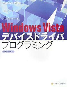 Windows Vista デバイスドライバ プログラミング