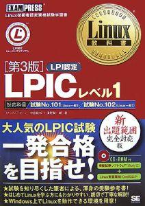 LPICレベル1 LPI認定 CD-ROM付