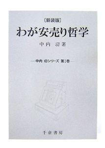 わが安売り哲学 中内功シリーズ1