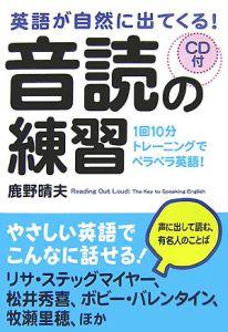 英語が自然に出てくる!音読の練習
