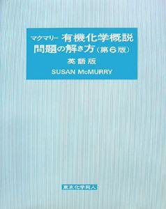 マクマリー 有機化学概説問題の解き方<英語版>