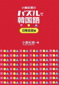 小倉紀蔵のパズルで韓国語 日常会話編
