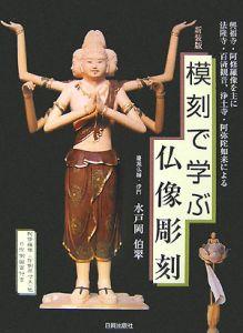 水戸岡伯翠『模刻で学ぶ仏像彫刻<新装版>』