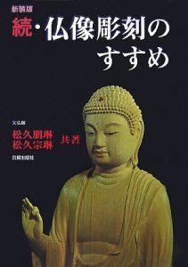 続・仏像彫刻のすすめ<新装版>