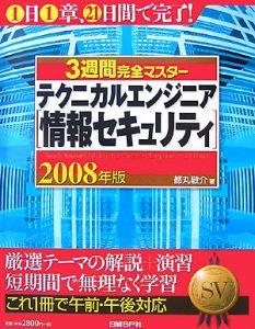3週間完全マスターテクニカルエンジニア[情報セキュリティ] 2008
