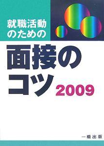 就職活動のための面接のコツ 2009