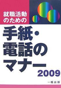就職活動のための手紙・電話のマナー 2009