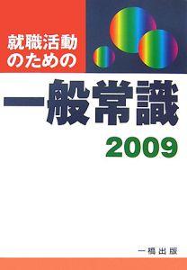 就職活動のための一般常識 2009