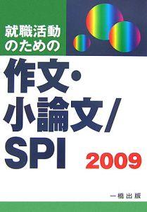 就職活動のための作文・小論文/SPI 2009