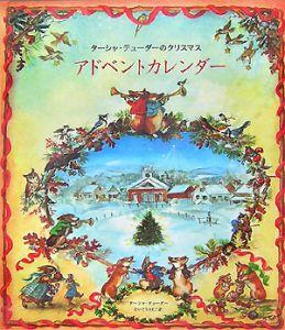 ターシャ・テューダーのクリスマスアドベントカレンダー
