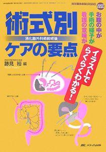 術式別 消化器外科術前術後 ケアの要点 消化器外科ナーシング秋季増刊 2007