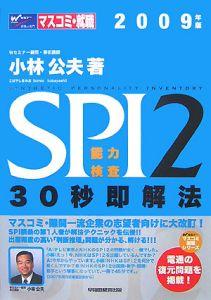 SPI2能力検査30秒即解法 2009