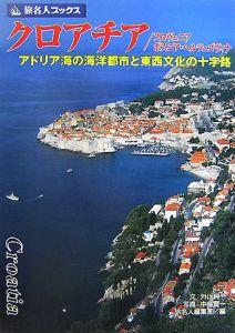 旅名人ブックス クロアチア/スロヴェニア/ボスニア・ヘルツェゴヴィナ