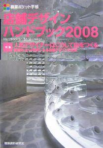 店舗デザインハンドブック 2008