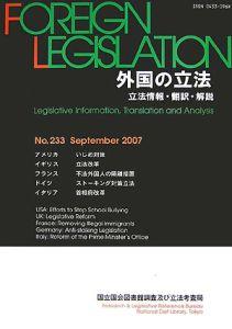 外国の立法