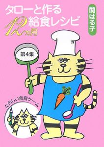 関はる子『タローと作る給食レシピ12カ月 第4集』