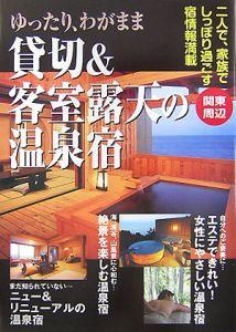 ゆったり、わがまま貸切&客室露天の温泉宿 関東周辺