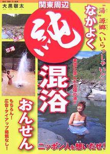 なかよく純混浴おんせん 関東周辺