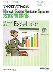 マイクロソフト公式 Microsoft Certified Application Specialist攻略問題集Excel2007