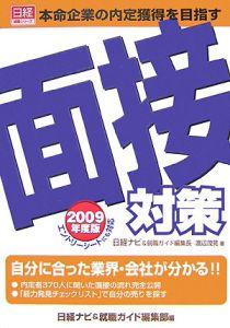 面接対策 2009