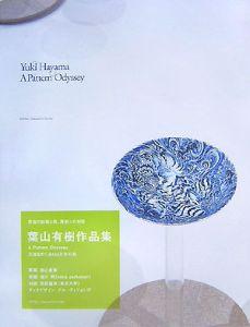 『A Pattern Odyssey 葉山有樹作品集』皆川明