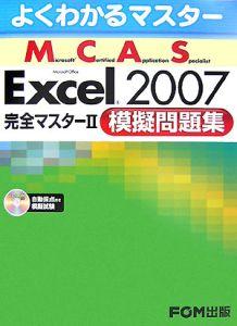 MCAS Excel2007 完全マスター2 模擬問題集