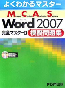 MCAS Word2007 完全マスター2 模擬問題集