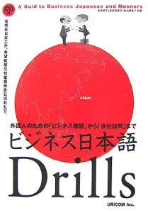 ビジネス日本語Drills