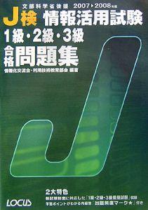 J検情報活用試験1級・2級・3級合格問題集 2007~2008