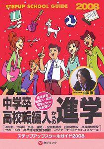 中学卒・高校転編入からの進学 ステップアップスクールガイド 2008