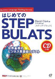 はじめてのSTEP BULATS CDつき