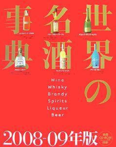 世界の名酒事典 2008-2009
