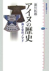 『アイヌの歴史』瀬川拓郎